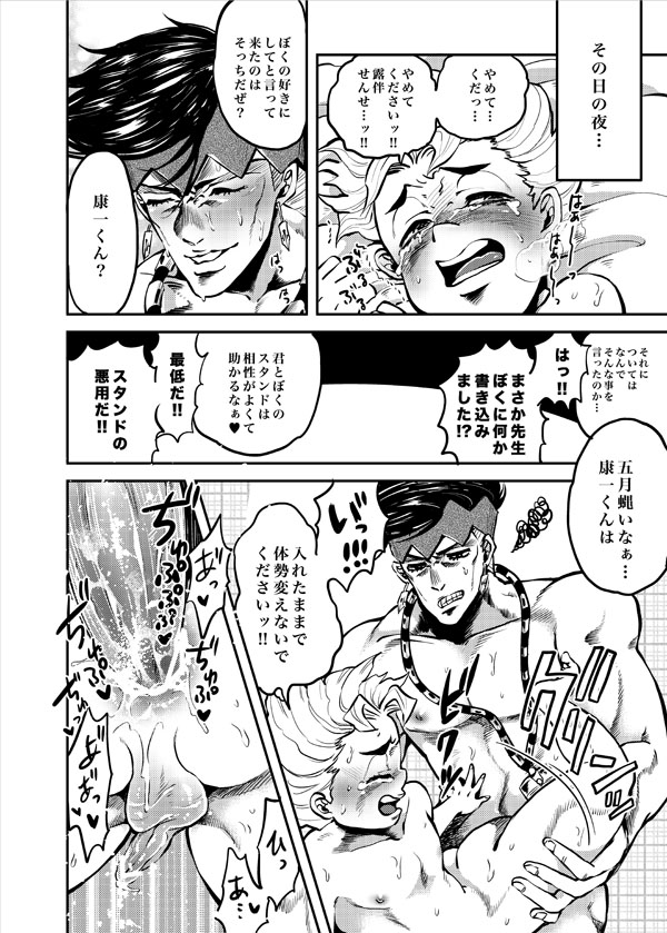 reference? is this jojo a Is mr. clean gay